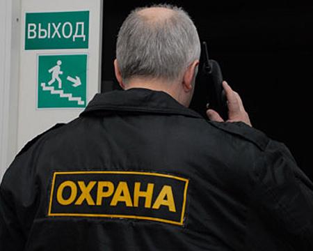 стоимость экспорта работа охранник в службу безопасности компании г владивосток процессе хранения закладки