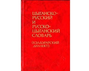 Московские языковеды спешат купить русско-цыганский словарь