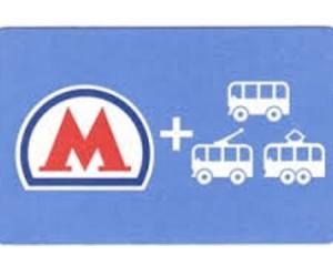 Безлимитный билет на проезд по Москве вводится в оборот