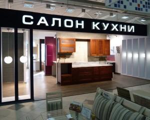 Заказать кухню в Москве в наше время- дело 10 минут