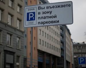 Московские власти согласуют разметку и знаки в зоне платной парковки