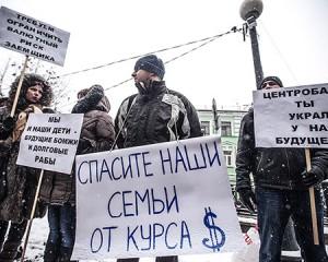 В Москве заемщики валютных кредитов недовольны повышением процентной ставки