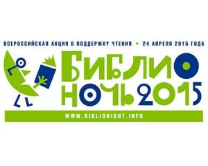 «Библионочь-2015» в музеях