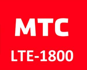 МТС расширила и ускорила сети LTE-1800 в московском регионе