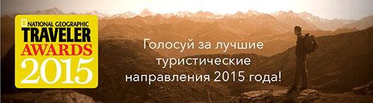 Журнал National Geographic Traveler начинает голосование за лучшие туристические направления National Geographic Traveler Awards 2015
