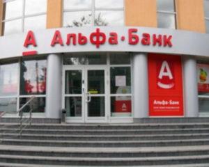 Альфа-Банк внушает доверие