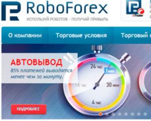 Отзывы о RoboForex улучшают понимание