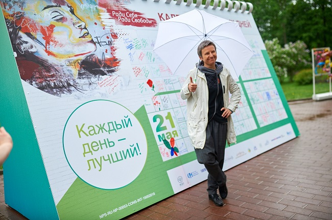 «Ради Себя. Ради Свободы» в Екатерининском парке