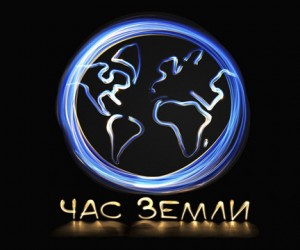 В  «час Земли»-2012  Москва отключит подсветку более 75 зданий