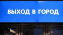 Бесплатные экскурсии по Москве уже посетило 20 тысяч человек