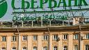 Из отделения Сбербанка украли более 19 млн. рублей