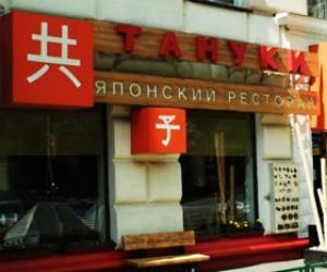 На юге Москвы ограблен японский ресторан «Тануки»