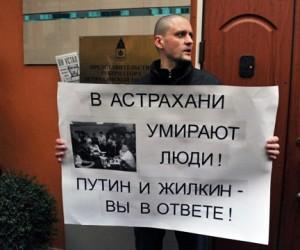 Московские оппозиционеры поддержат Астрахань митингом на Пушкинской площади