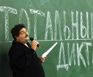 «Тотальный диктант» в Москве пройдёт под диктовку Быкова и Канделаки