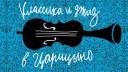 В усадьбе Царицыно пройдёт II фестиваль «Классика и Джаз»