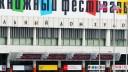 Москвичей ждёт VII Международный книжный фестиваль