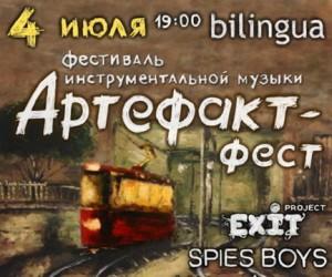 «Артефакт-фест» запустит в Москве оранжевый трамвай
