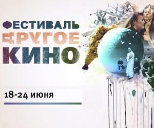 В Москве состоится кинофестиваль «Другое кино»