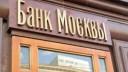 ФАС разрешил Банку Москвы покупку бассейна «Чайка» и киноактивов