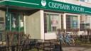 Грабитель устроил стрельбу в Сбербанке и унёс 200 тыс. рублей