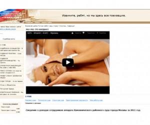 После приговора Pussy Riot, хакеры взломали сайт Хамовнического суда и выложили на нём клип Mrazish