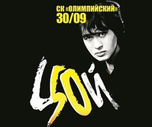 Виктору Цою -50