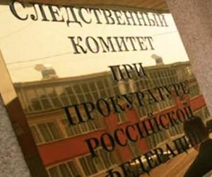 В здание столичного СКР подкинули гранаты 1910 г.
