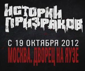 В Москву приехало лондонское шоу «Истории призраков. Ghost Stories»