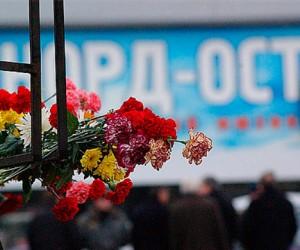 Сегодня 10 лет со дня теракта на Дубровке