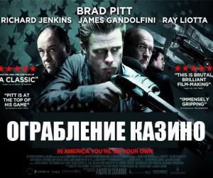 В столичном кинопрокате — «Ограбление казино»