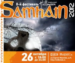 В Москве пройдёт VIII Фестиваль «Самайн»