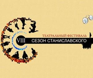 В Москве стартовал «Сезон Станиславского»