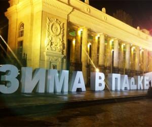Парк Горького готовит иллюзии