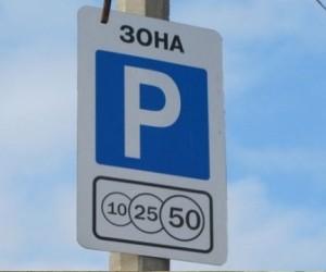 Парковка на двадцати столичных улицах теперь стоит 50 руб./час