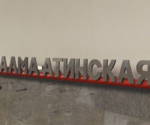 Жители Братеево собираются жаловаться Путину и в Страсбург на название станции метро «Алма-Атинская»