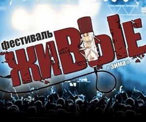 В Москве пройдёт музыкальный фестиваль «Живые»