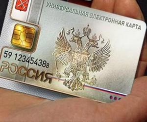 Москвичи скоро получат универсальные электронные карты