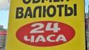 Кассирша столичного обменного пункта сбежала с 700 тыс. евро клиента