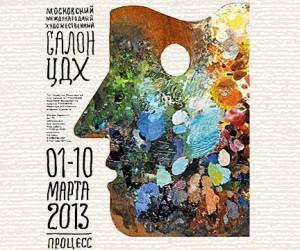 В столице пройдёт ХVI Московский международный художественный салон ЦДХ-201З