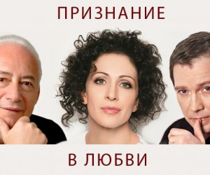Спиваков, Миронов и Раппопорт признаются москвичам в любви