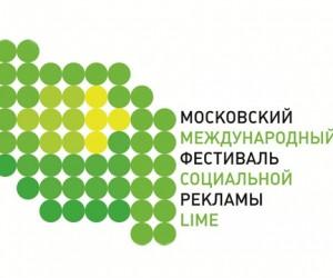 Участники фестиваля LIME-2012 научатся создавать соцрекламу