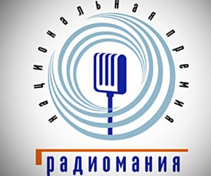 Победители «Радиомании-2012» станут известны сегодня вечером