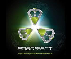 В Москве пройдёт «РобоФест-2013»