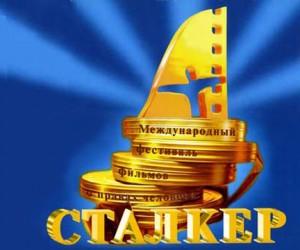 В Москве стартует кинофестиваль «Сталкер»