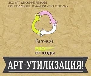 В Москве пройдет акция по изготовлению арт-объектов из бытовых отходов