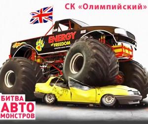 В Москве пройдёт шоу гигантских внедорожников «Монстр Мания»