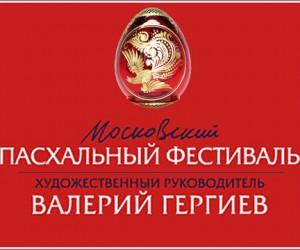 Xll Московский Пасхальный фестиваль откроется в Москве 5 мая