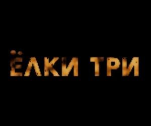 Тимур Бекмамбетов взялся за «Ёлки-3»