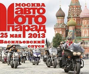 В Москве пройдёт 5-й Ежегодный автомотопарад