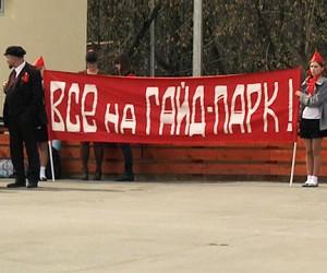 В первых в России «гайд-парках» Москвы прошло несколько акций